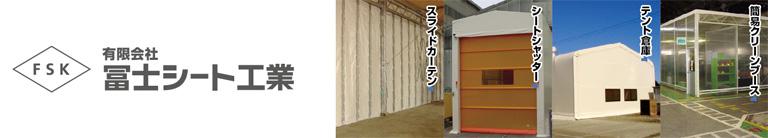 茨城県石岡市 冨士シート工業のホームページ